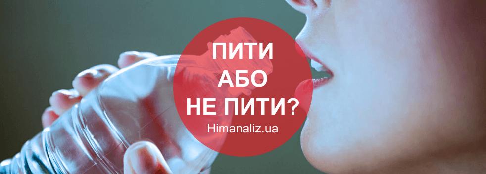 Пити чи не пити? Де здати воду на аналіз?