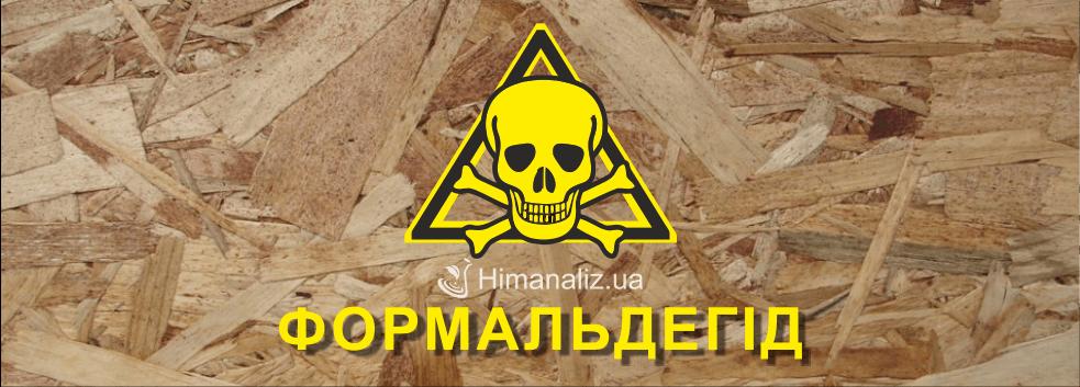 Ознаки отруєння парами формальдегіду (формаліну)