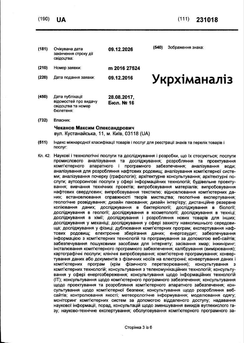 Свидетельство на товарный знак Компания ООО «УкрХимАнализ»