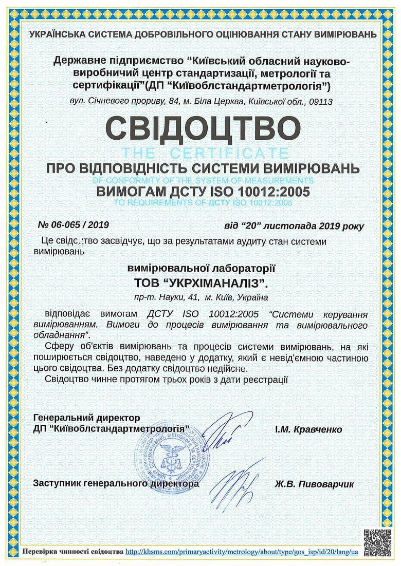 Государственное свидетельство о соответствии международным стандартам измерения ДСТУ ISO 10012: 2005 № 06-065 / 2019 от 20.11.2019